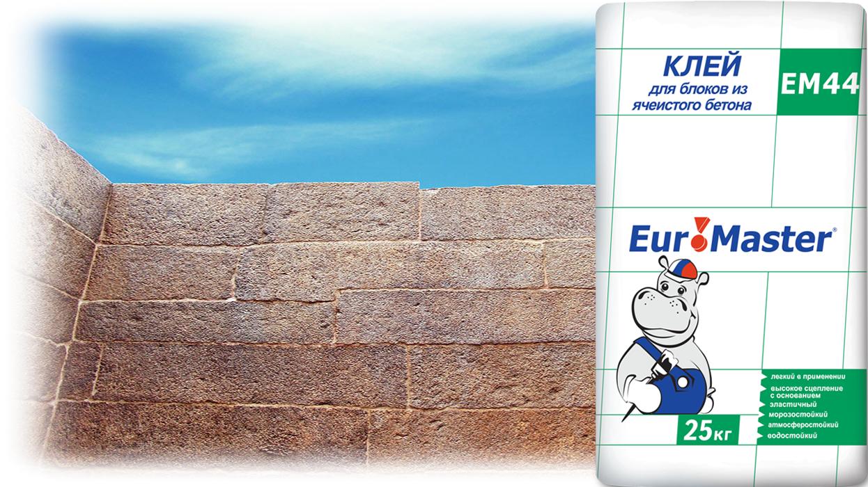 EM44 Клей для блоков  из ячеистого бетона.